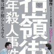 「クー嶺街(クーリンチェ)少年殺人事件」、台湾の古典的名作!