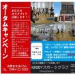 オータムキャンペーンのお知らせ~KBODYスポーツクラブ~