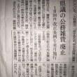 福井県議会閉会。わたしは予算、原発推進意見書などに反対討論