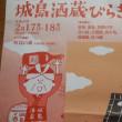 読書会「共犯捜査」堂場瞬一   城島酒蔵開き・バスツアー