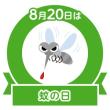 「蚊の日」!!「嫌な日やな」!!
