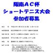 阪南AC杯ショートテニス大会を開催します