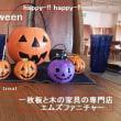 282、今年もほんのちょっとだけ、10月31日までハッピーハロウィン!!  一枚板と木の家具の専門店エムズファニチャーです。