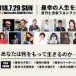 7月29日(日)に幸福学ことポジティブ心理学の創始者セリグマン博士や前野隆司さん達の講演があります!