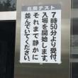"""""""運命""""を決める!第3回北辰テスト"""