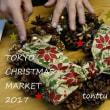 本日から東京クリスマスマーケット2017★日比谷公園