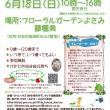 【活動予告】2017.6.18よさみプレーパーク
