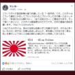 米山新潟県知事の差別主義