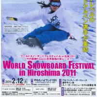 『ワールドスノーボードフェスティバル』開催