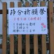 2019 初春の梅ヶ渕不動堂