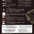 6月23日(土)感性と共感の環境学/京都 法然院
