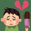 本来、男30過ぎたら恋愛対象外?