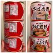 さばの缶詰は味によってかなり栄養バランスに違いが… _φ(・_・