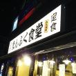 習志野  京成大久保 まんぷく食堂 ビールイン