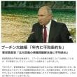 プーチン大統領、安倍晋三への凄い追い詰め「露日の平和条約締結」を北方領土、日米同盟問題の前提条件を一切設けず!安倍政権反発…菅官房長官「プーチン大統領の発言、その意図についてコメントは控える」