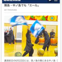 新聞掲載 * 隠岐経済新聞さん