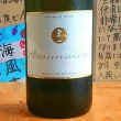 ◆秋の日本酒一挙入荷「綿屋/川口納豆」「水尾」「夜明け前」「黒澤」「上喜元」「東一」ほか