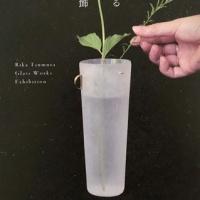 9月21日その2 津村里佳さんのガラス個展