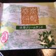 関西旅行1日目 姫路城・有馬温泉 その2