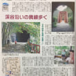 武庫川渓谷廃線跡ハイキング、「しんぶん赤旗日曜版」でも紹介!
