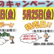 「燃料課5月のキャンペーン」