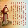 全能神教会の御言葉カード