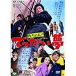 山田洋次監督「九ちゃんのでっかい夢」(89分、1967年)