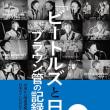 ●「『ビートルズと日本』ブラウン管の記録」