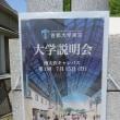 首都大学東京!