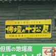 豊岡市で見つけたレトロ看板
