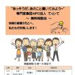 6月度「て・と・て無料相談会 in コミセン」のお知らせ
