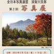 《写真展》  全日写連須賀川支部の写真展