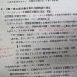 「働き方改革関連法」のポイント 水町勇一郎東京大学教授の講演を1年ぶりに聴くことが出来た(その③)