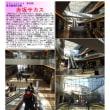 散策 「東京中心部南 321」 赤坂サカス