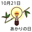 10月21日(土)あかりの日、曇ってるよ。(^_^;)