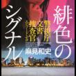 緋色のシグナル 警視庁文書捜査官エピソード・ゼロ / 麻見和史