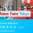Maker Faire Tokyo と真夏のデザインフェスタ