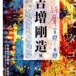 沖縄県立博物館・美術館で「吉増剛造展」開催中です!(4・27~6・24)