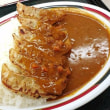 餃子カレーは北海道以外ないのか?