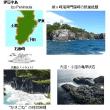 伊豆半島、世界ジオパークに認定される