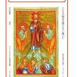 主の変容  聖クララおとめ