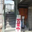 ロックンビリーS1@塚口町
