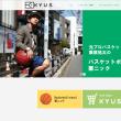元プロバスケット選手「栗原祐太」の公式サイト【KYUS】オープン