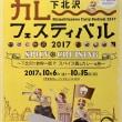 「下北沢カレーフェスティバル」10月6日(金)スタートです!(〜10月15日)