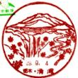 ぶらり旅・清滝郵便局(栃木県日光市)