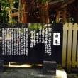 椿大神社に行って来ました