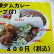 下久保ダムカレーを食べてきました