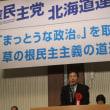 立憲民主党北海道連合がスタートしました。地方議員は地域課題の解決が第一です。