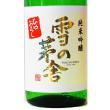 ◆日本酒◆秋田県・齋彌酒造店 雪の茅舎 純米吟醸 ひやおろし