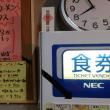 静岡市清水区 『豚骨ラーメン 一道(ひとみち)』